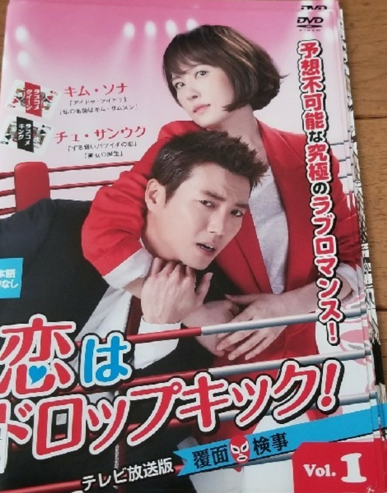 韓国ドラマ レンタル落ち【恋はドロップキック!】