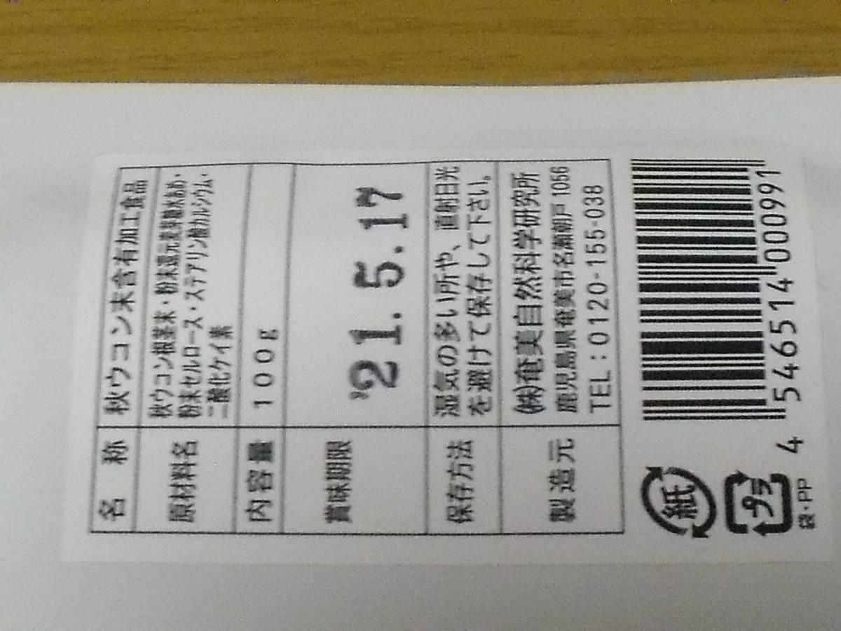 超激安!!■即決■数量限定品 赤字処分 秋ウコン粒 約4カ月分(約4カ月分=666粒×1袋) 送料何袋でも180円_画像3