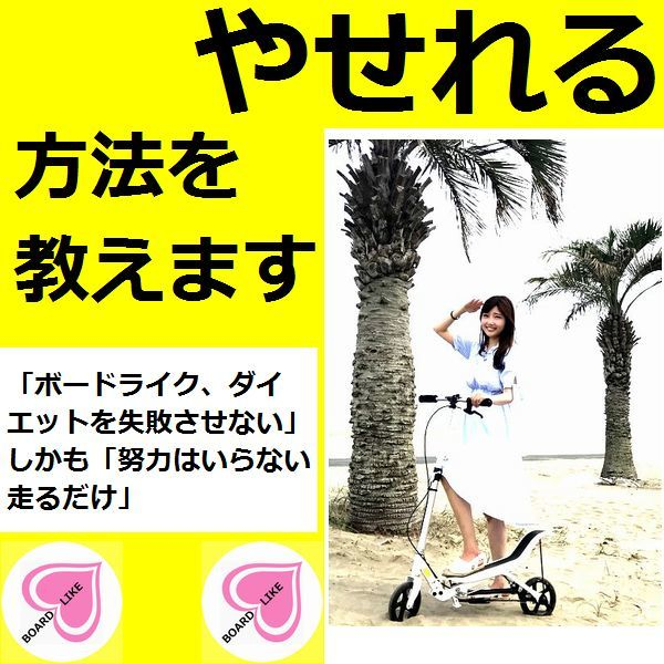 公式■公道OK■足踏みギア付きスクーター(運動用具)■白色11■エクササイズ■BOARDLIKE■