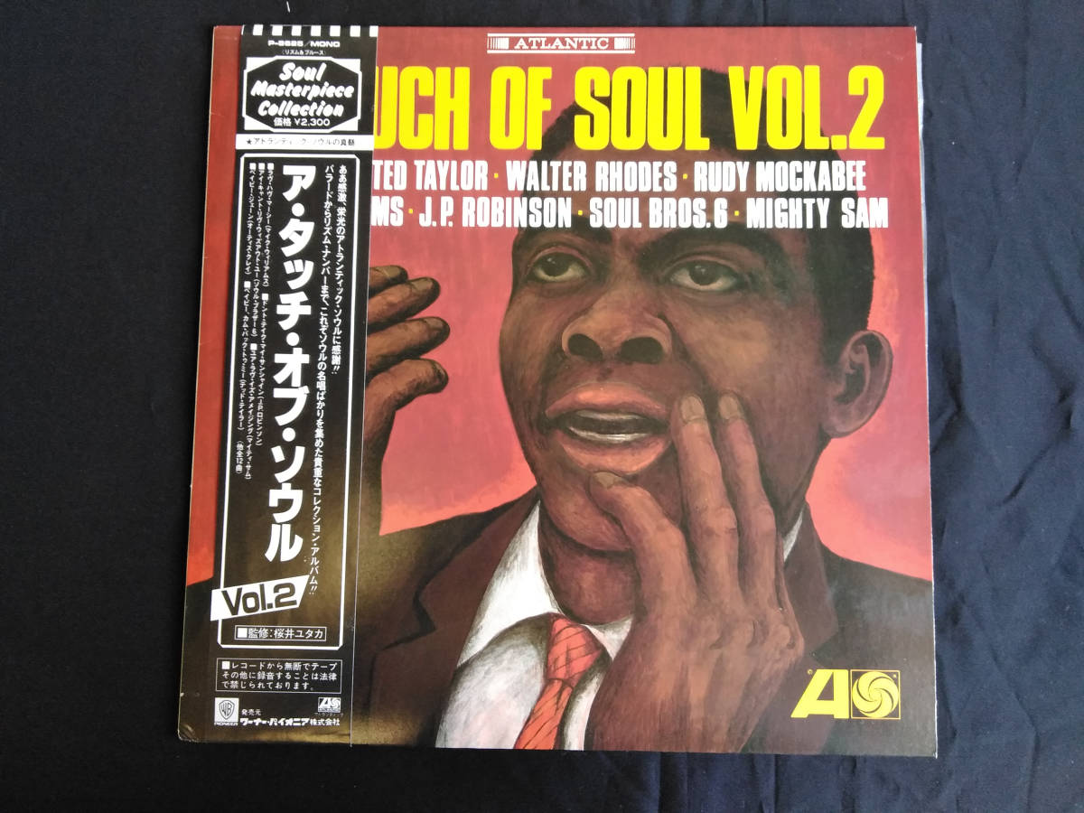 A Touch Of Soul Vol. 2 帯付き_画像1