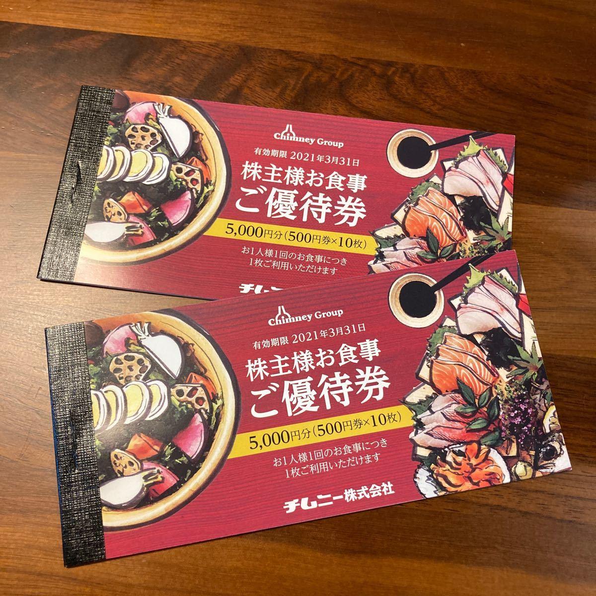 チムニー 優待券 5000円分×2セット_画像1
