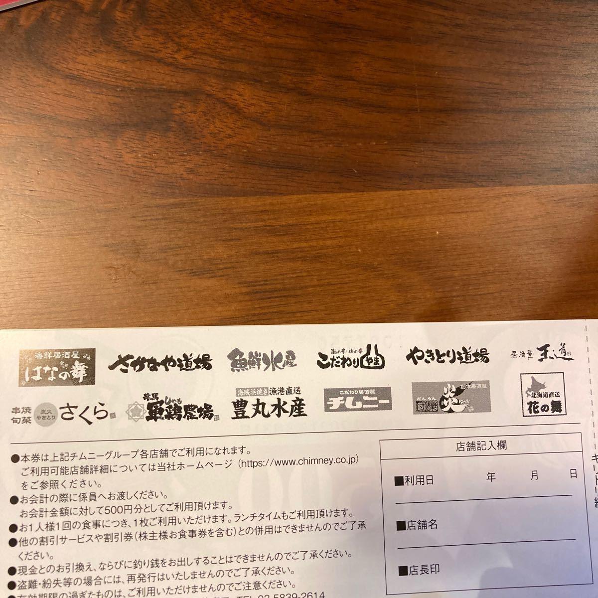 チムニー 優待券 5000円分×2セット_画像3