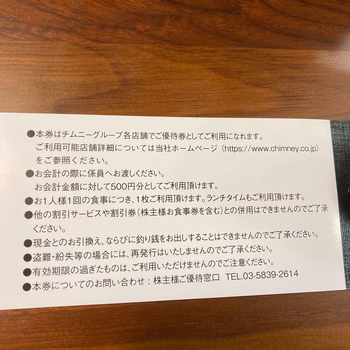 チムニー 優待券 5000円分×2セット_画像2