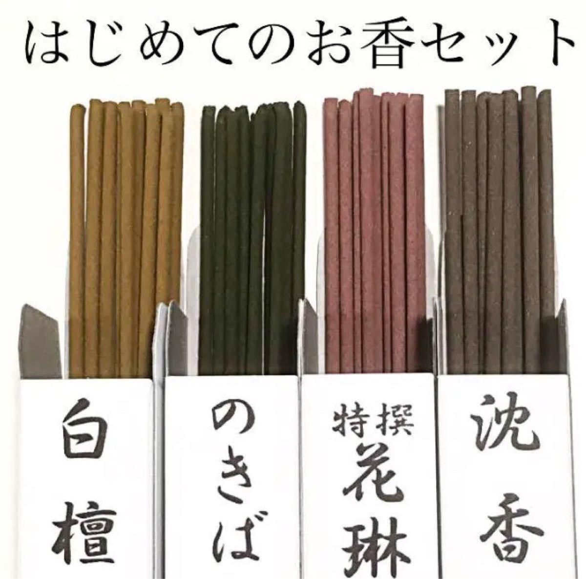 はじめてのお香セット no.514