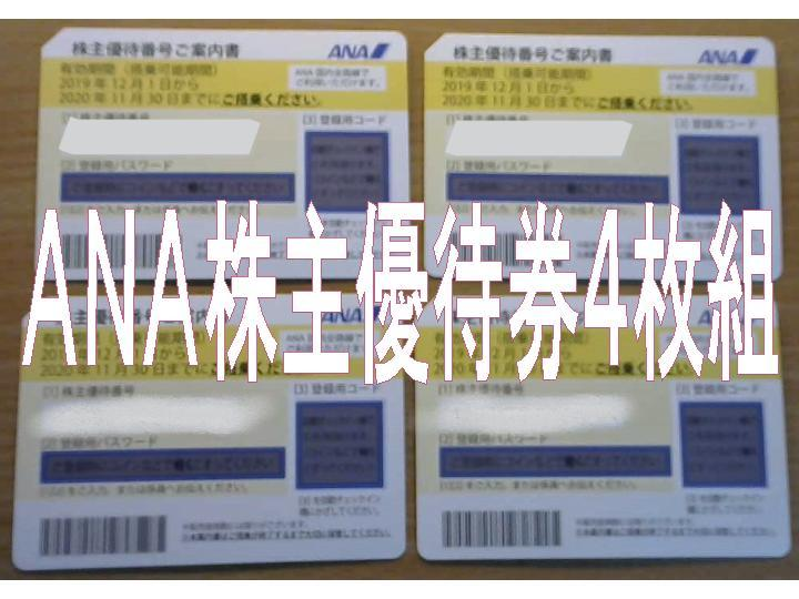 ANA株主優待券◆4枚セット!◆送料込み!◆2020年11月30日まで有効