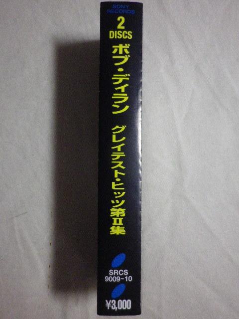 『Bob Dylan/Bob Dylan's Greatest Hits Vol.Ⅱ(1971)』(1995年発売,SRCS-9009/10,廃盤,国内盤帯付,歌詞対訳付,2CD,Lay Lady Lay)_画像5