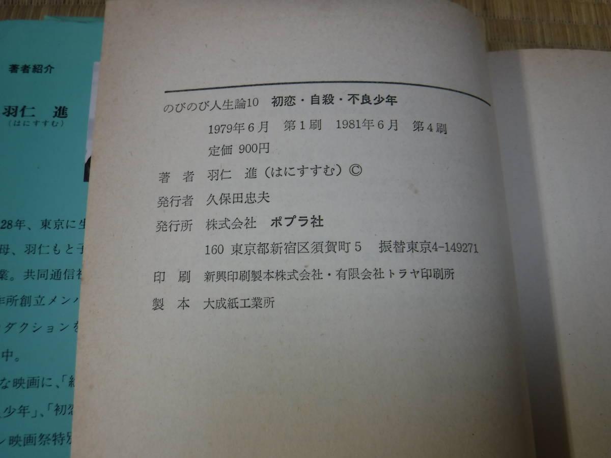 のびのび人生論10 初恋・自殺・不良少年 ぼくの思春期 羽仁進 ポプラ社_画像4