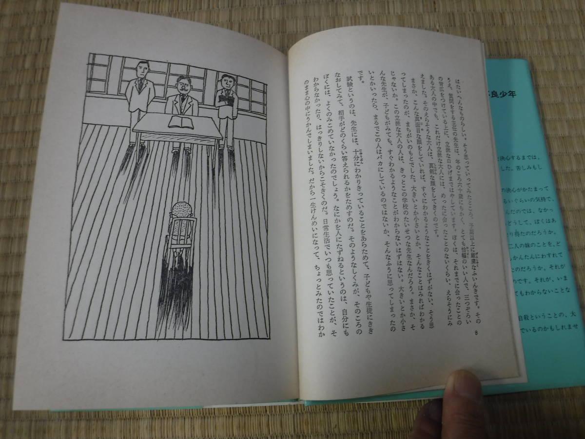 のびのび人生論10 初恋・自殺・不良少年 ぼくの思春期 羽仁進 ポプラ社_画像7