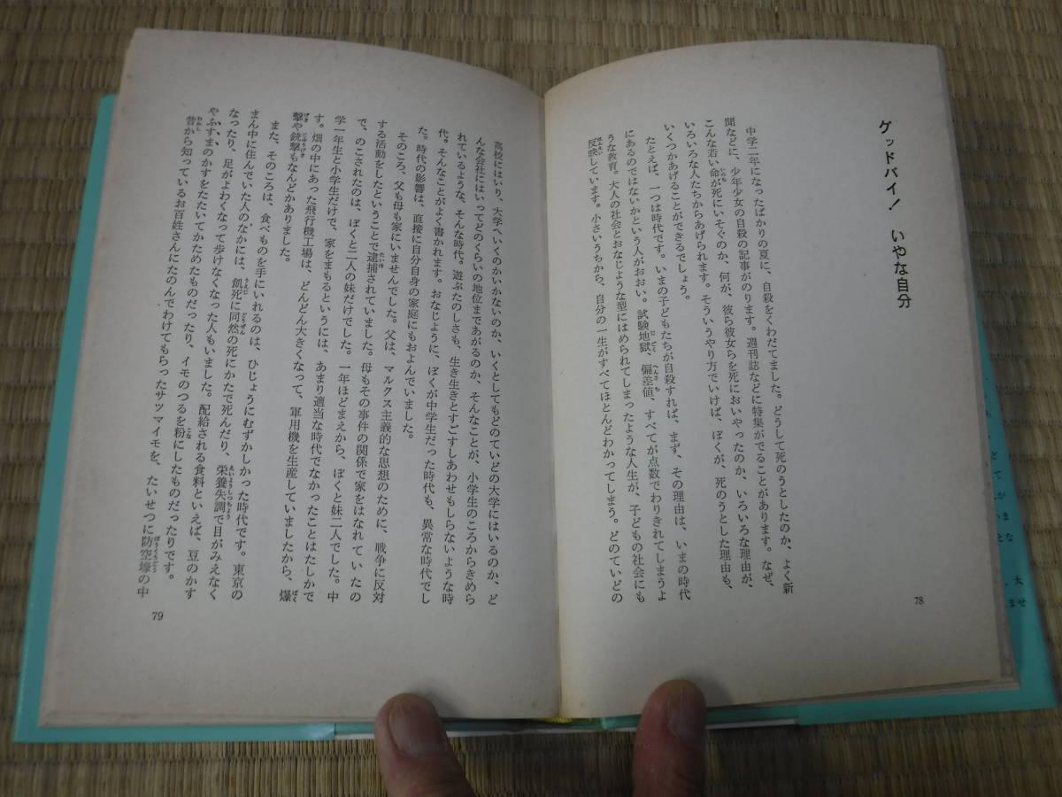 のびのび人生論10 初恋・自殺・不良少年 ぼくの思春期 羽仁進 ポプラ社_画像8