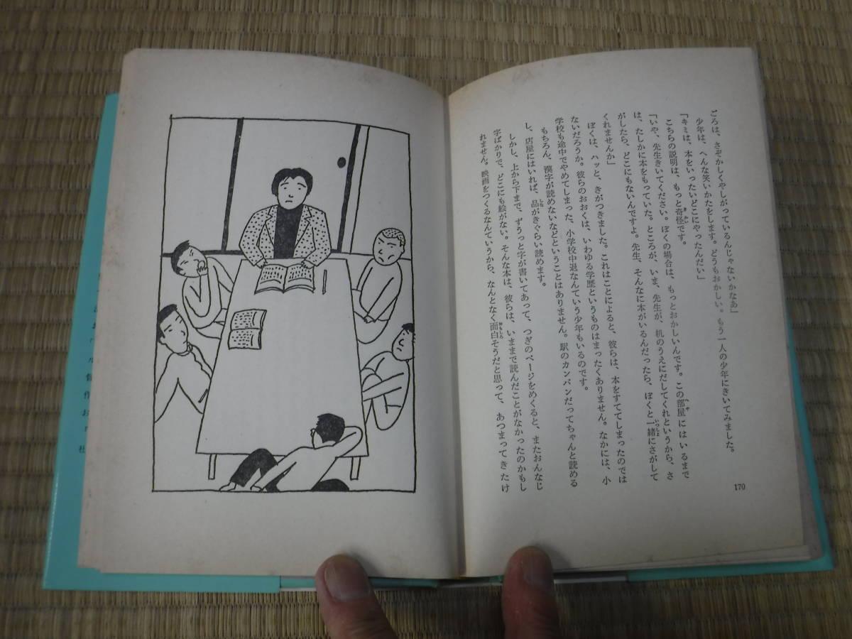 のびのび人生論10 初恋・自殺・不良少年 ぼくの思春期 羽仁進 ポプラ社_画像10