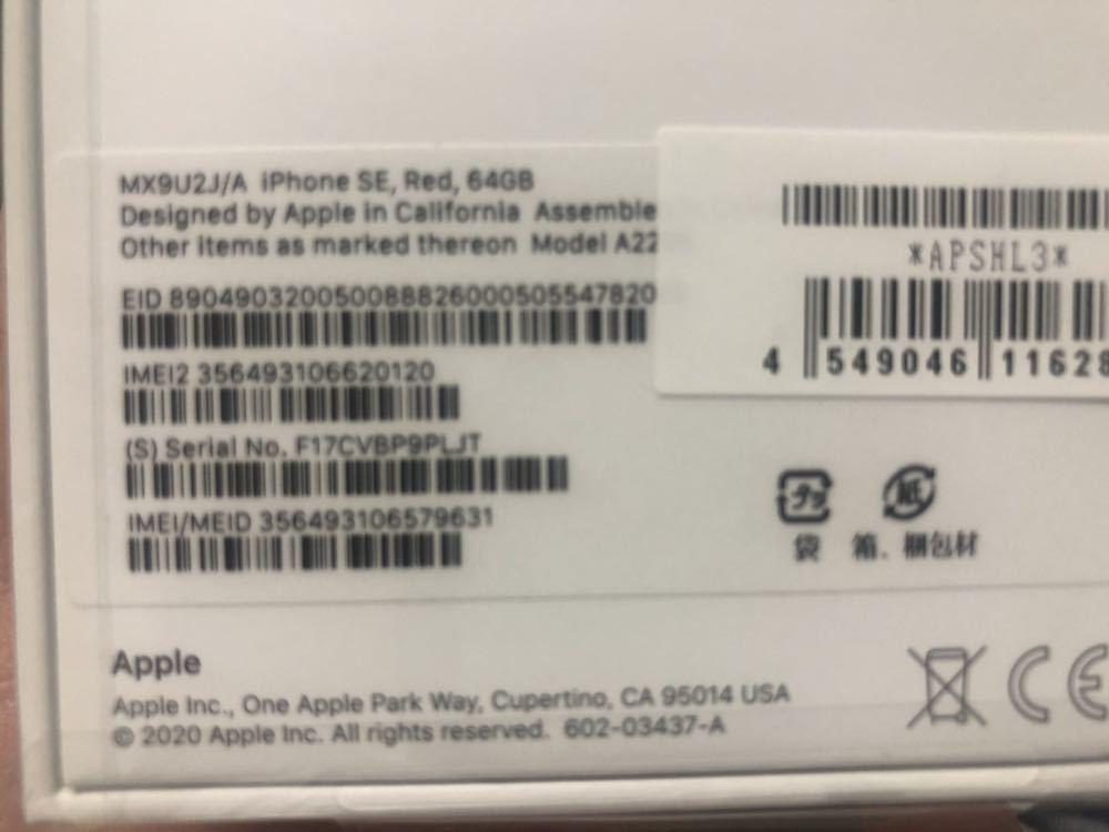 iPhone SE2  SIMフリー レッド 64G ソフトバンク iPhone SE2 64GB SIMフリー 第2世代 SE レッド 日本 新品未開封・日本語版・国内正規品_画像2