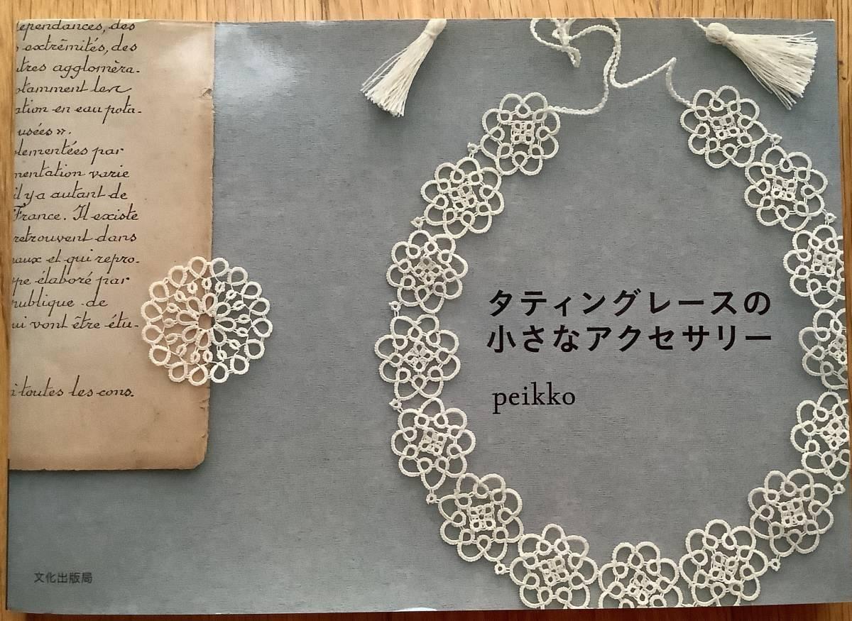 Peikko タティングレースの小さなアクセサリー_画像1