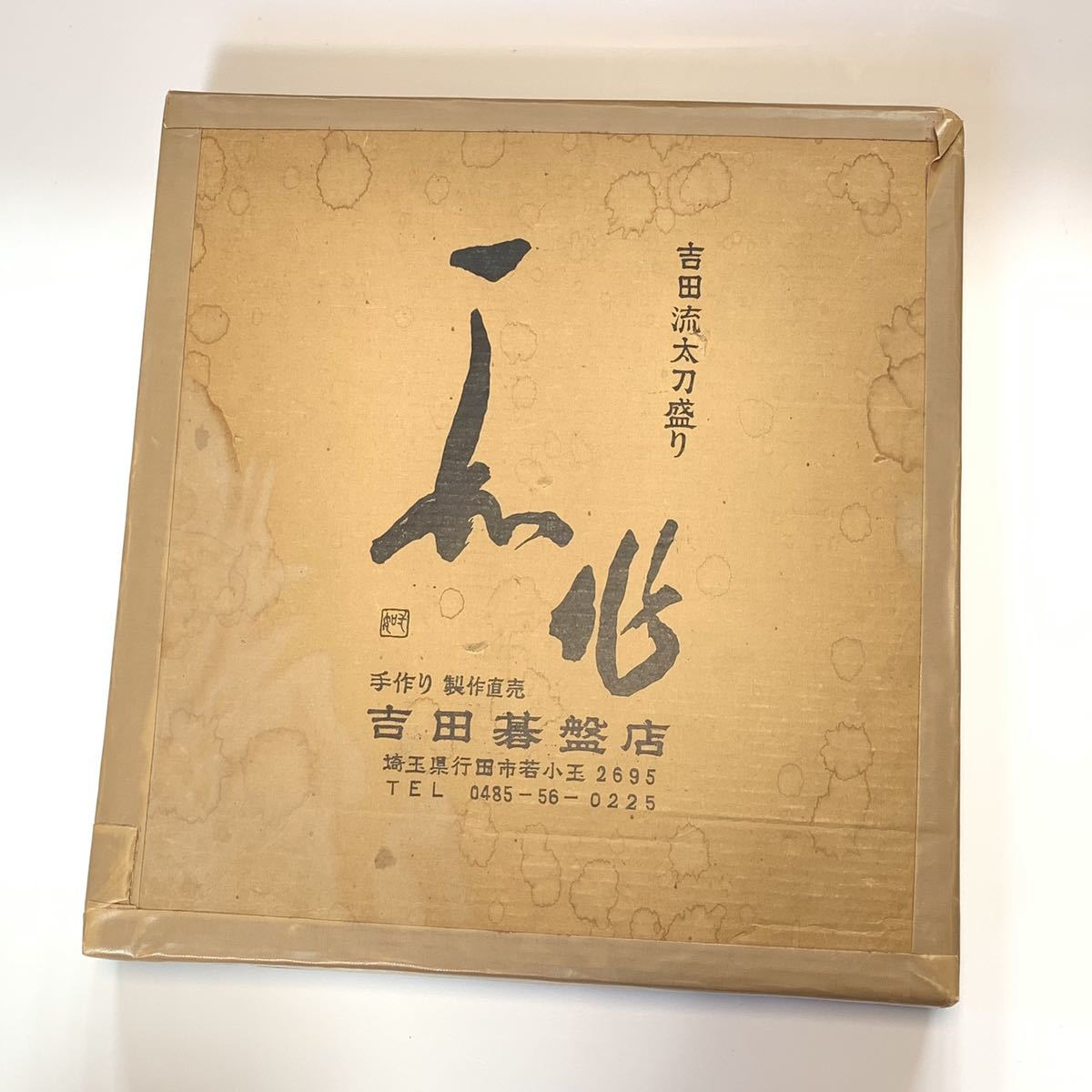 ■定価50万円■【吉田碁盤】 吉田流太刀盛り 碁盤 囲碁