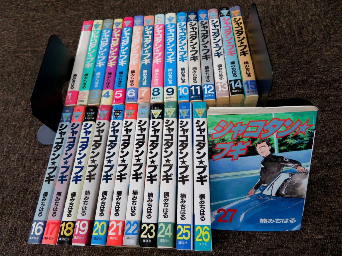 1410 シャコタン☆ブギ 楠みちはる 1-27巻セット 講談社 現状品