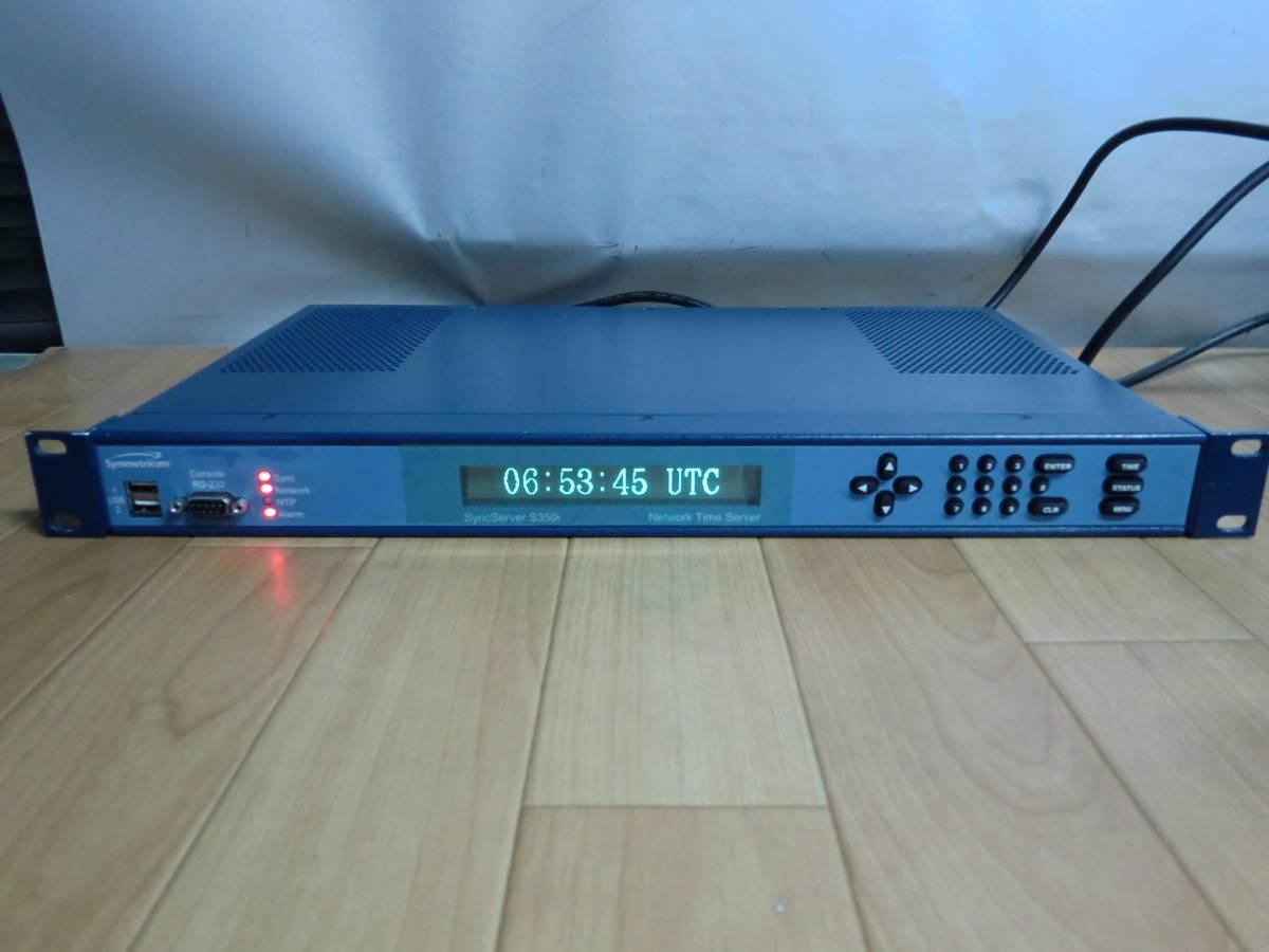 △ Symmetricom △ SyncServer S350i Network Time Server サ-バー △ 電源のみ確認