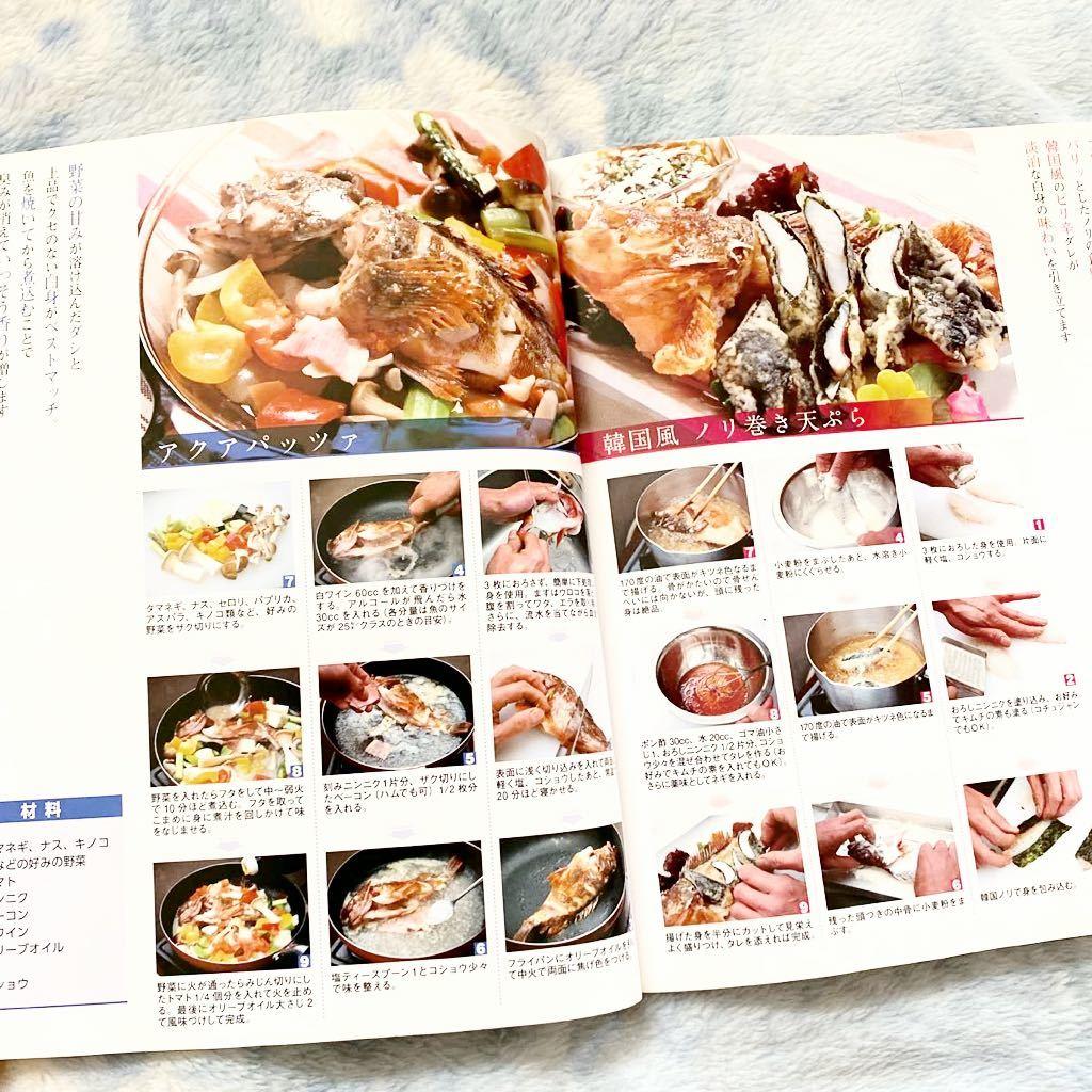 ★目からウロコのおさかなレシピ★釣り人だけが楽しんでいる魚料理集★定価¥1,540★いろんな魚にマッチするソース大全も★家庭料理★_画像8