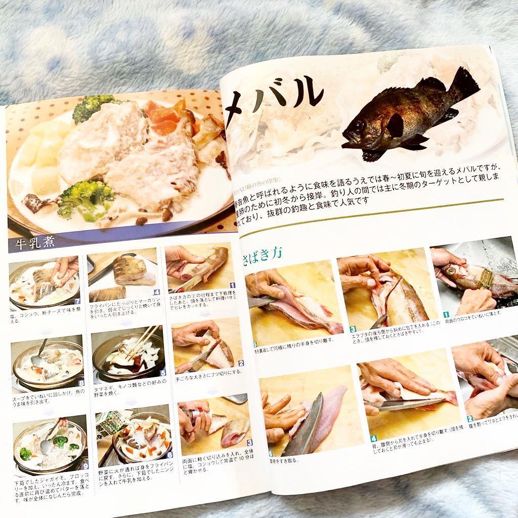 ★目からウロコのおさかなレシピ★釣り人だけが楽しんでいる魚料理集★定価¥1,540★いろんな魚にマッチするソース大全も★家庭料理★_画像4
