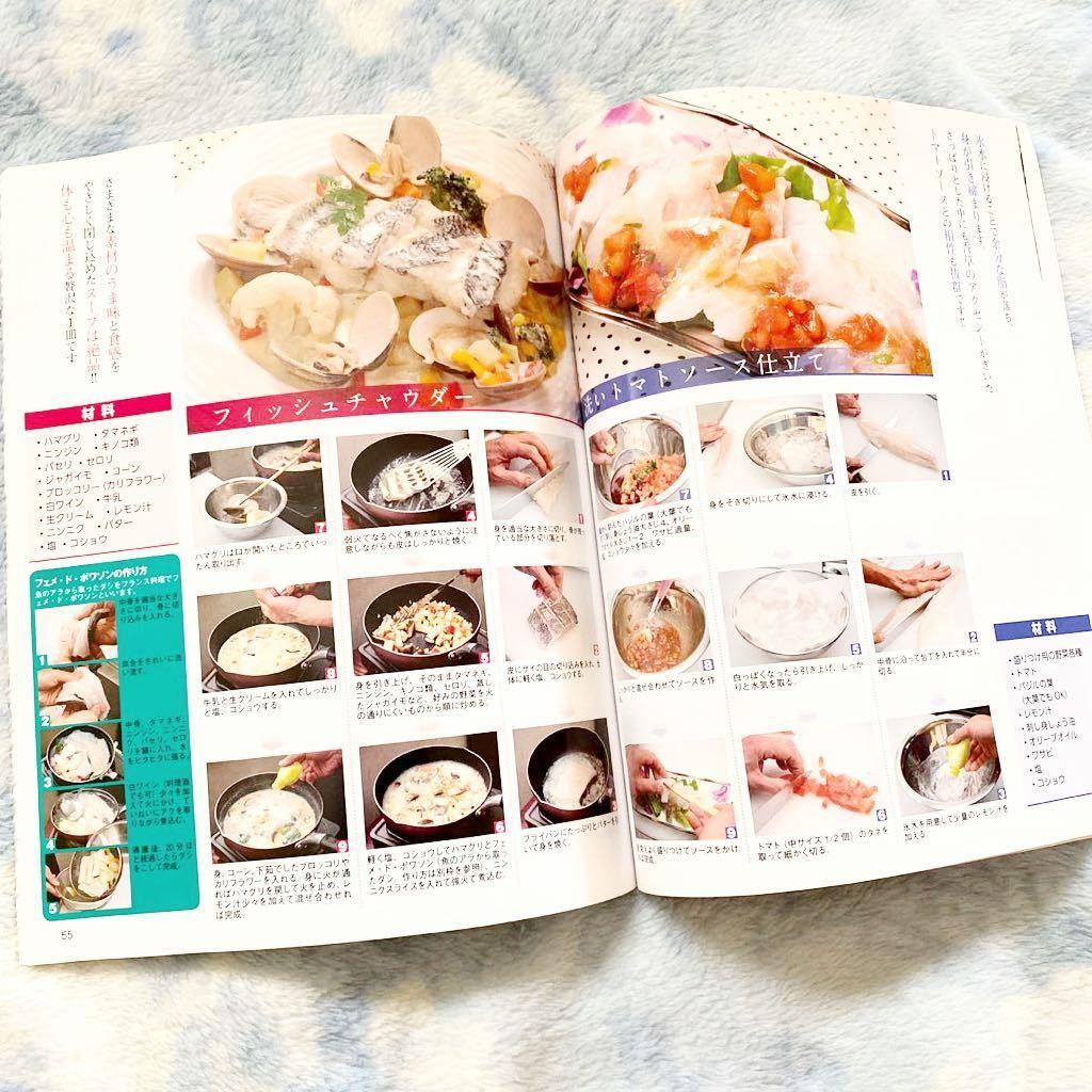 ★目からウロコのおさかなレシピ★釣り人だけが楽しんでいる魚料理集★定価¥1,540★いろんな魚にマッチするソース大全も★家庭料理★_画像7