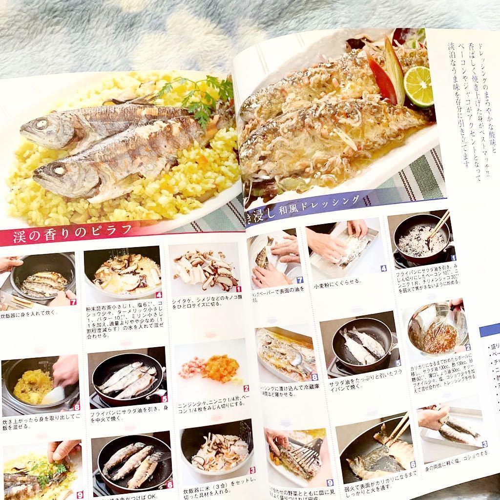 ★目からウロコのおさかなレシピ★釣り人だけが楽しんでいる魚料理集★定価¥1,540★いろんな魚にマッチするソース大全も★家庭料理★_画像6