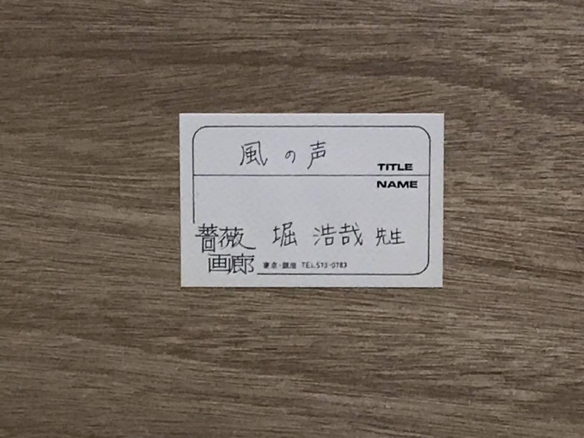 堀浩哉 「風の声」 シルクスクリーン 直筆サイン・エディション・画廊シール有り_画像5