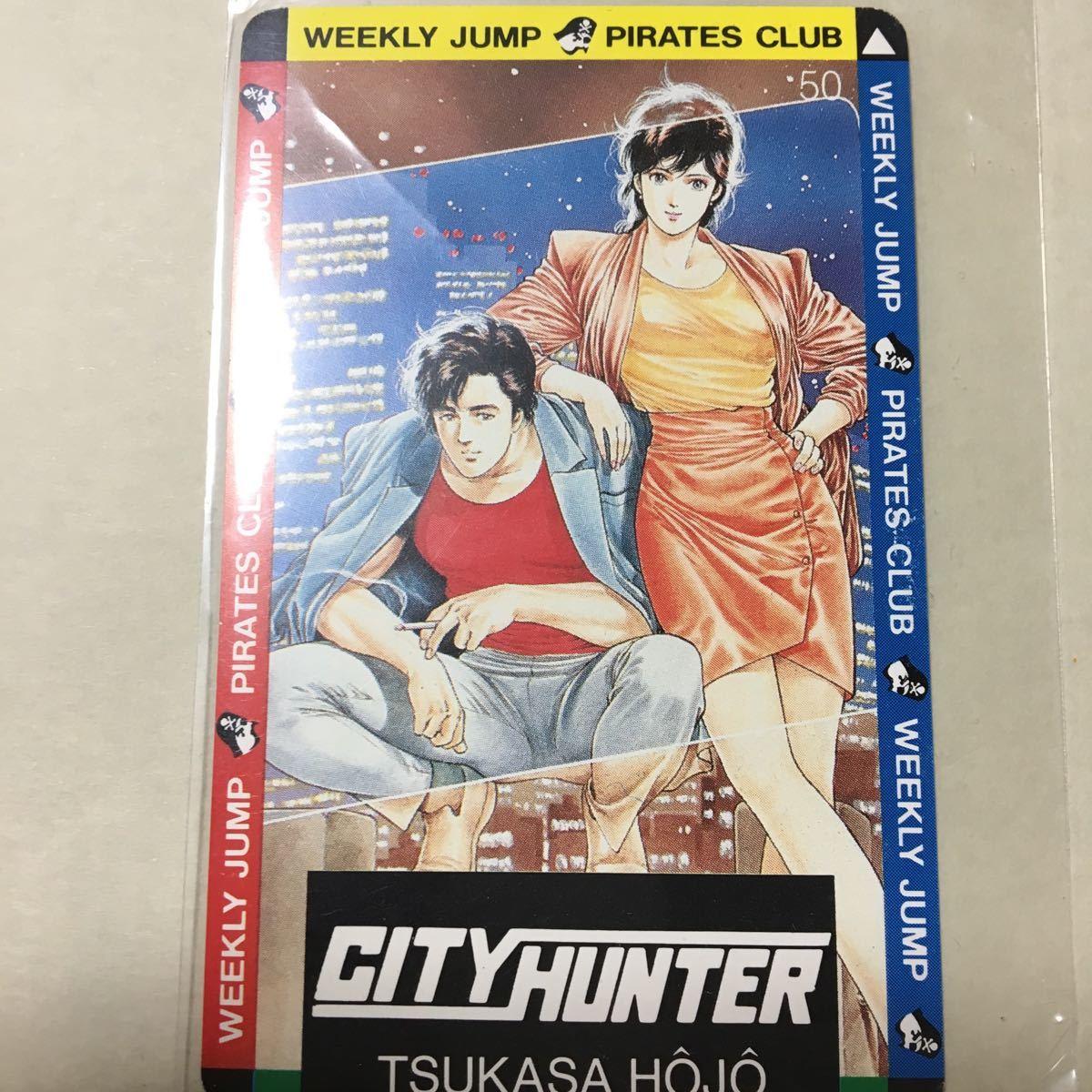 シティーハンター テレカ テレホンカード CITY HUNTER 北条司 冴羽 ウィークリー ジャンプ