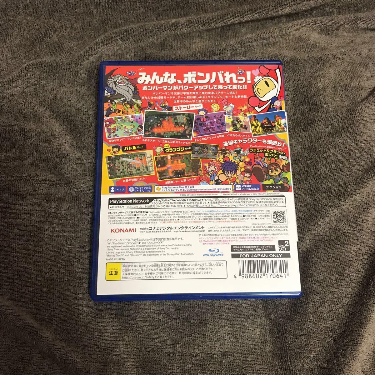 PS4 スーパーボンバーマン R PS4版
