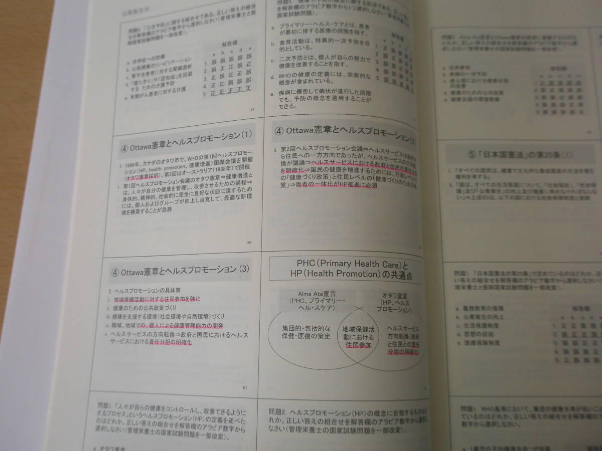 改訂 図で見る公衆衛生学 第3版 ■ブックウェイ■