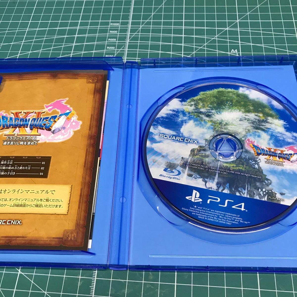 PS4 ドラゴンクエスト11 過ぎ去りし時を求めて dq11 パッケージ版