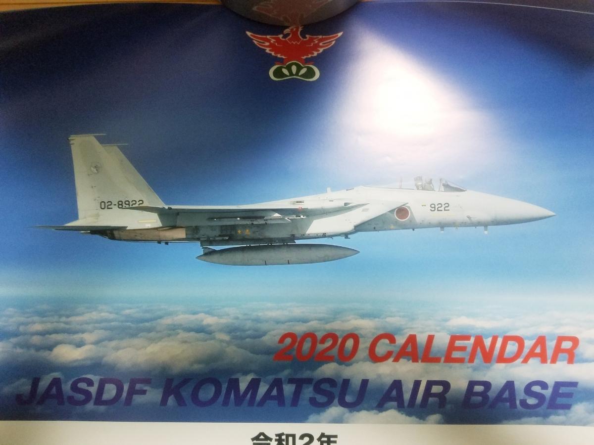 未使用キズ有り◆JASDF KOMATSU AIR BASE 壁掛けカレンダー 2020年 非売品?/自衛隊/エアバス/飛行機/日本_画像5