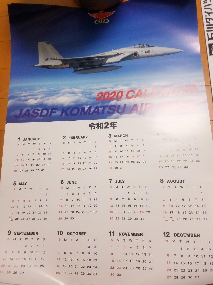 未使用キズ有り◆JASDF KOMATSU AIR BASE 壁掛けカレンダー 2020年 非売品?/自衛隊/エアバス/飛行機/日本_画像3