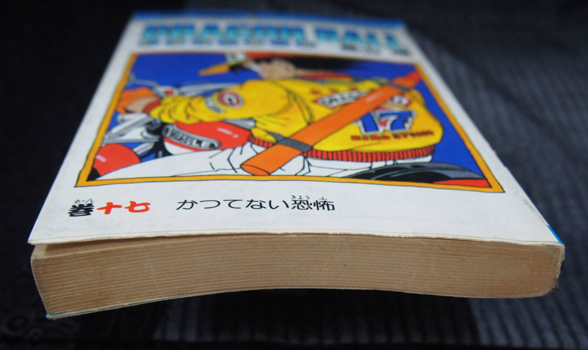ドラゴンボール 17巻 鳥山明 ジャンプコミックス 集英社 中古本_画像5