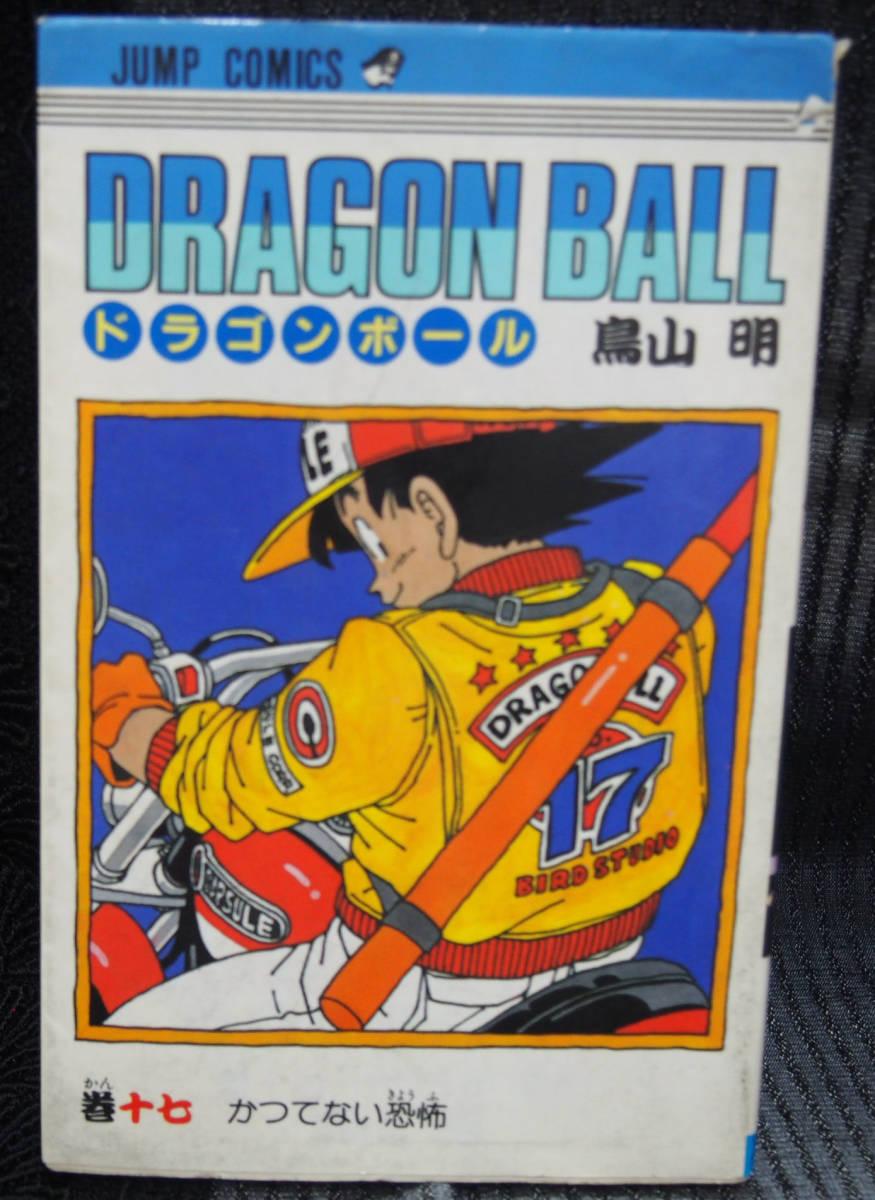 ドラゴンボール 17巻 鳥山明 ジャンプコミックス 集英社 中古本_画像1