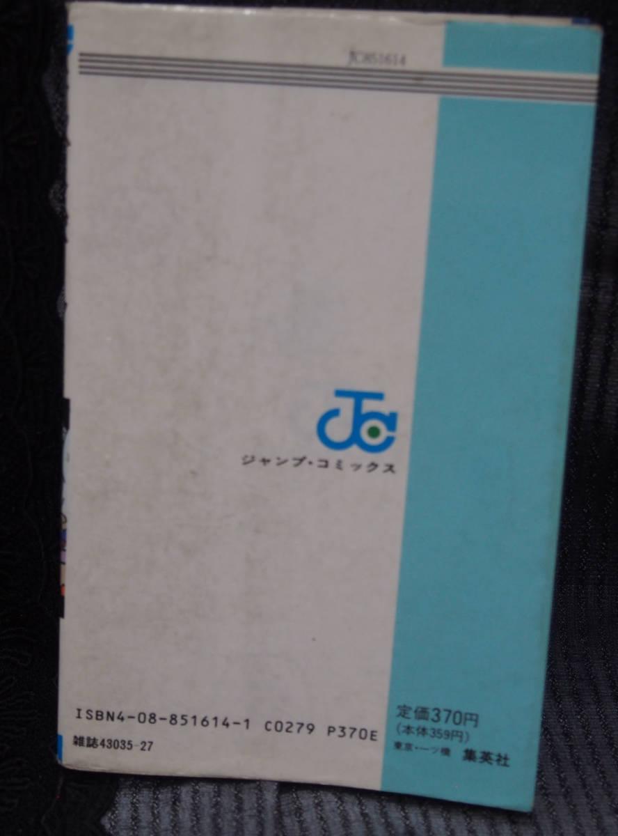 ドラゴンボール 17巻 鳥山明 ジャンプコミックス 集英社 中古本_画像2