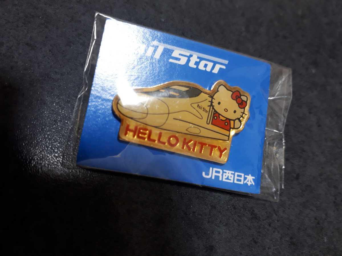ハローキティ ダニエル ピンバッジ RAIL STAR ピンバッチ ピンズ JR西日本 鉄道 未使用 2個セット レールスター