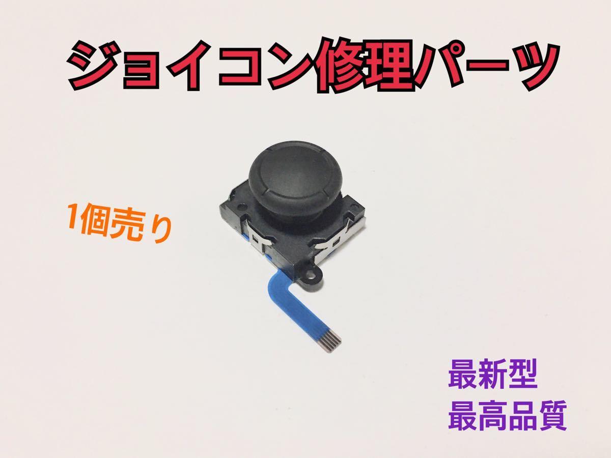 Nintendo Switchジョイコン修理パーツ 一個売り