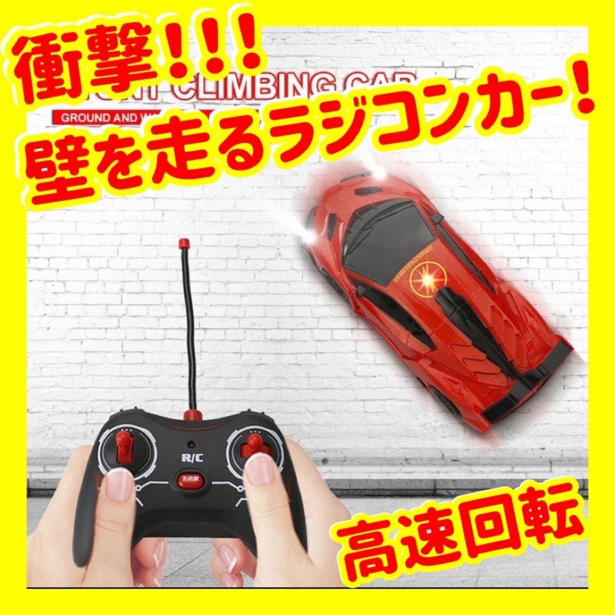 衝撃!!壁を走るラジコンカー!!高速回転!