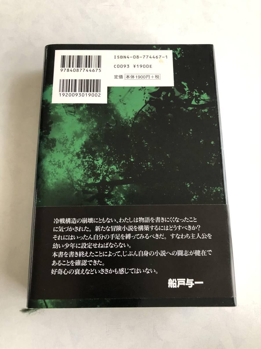 ♪♪【中古品】船戸与一 単行本1冊(集英社) 虹の谷の五月♪♪_画像2