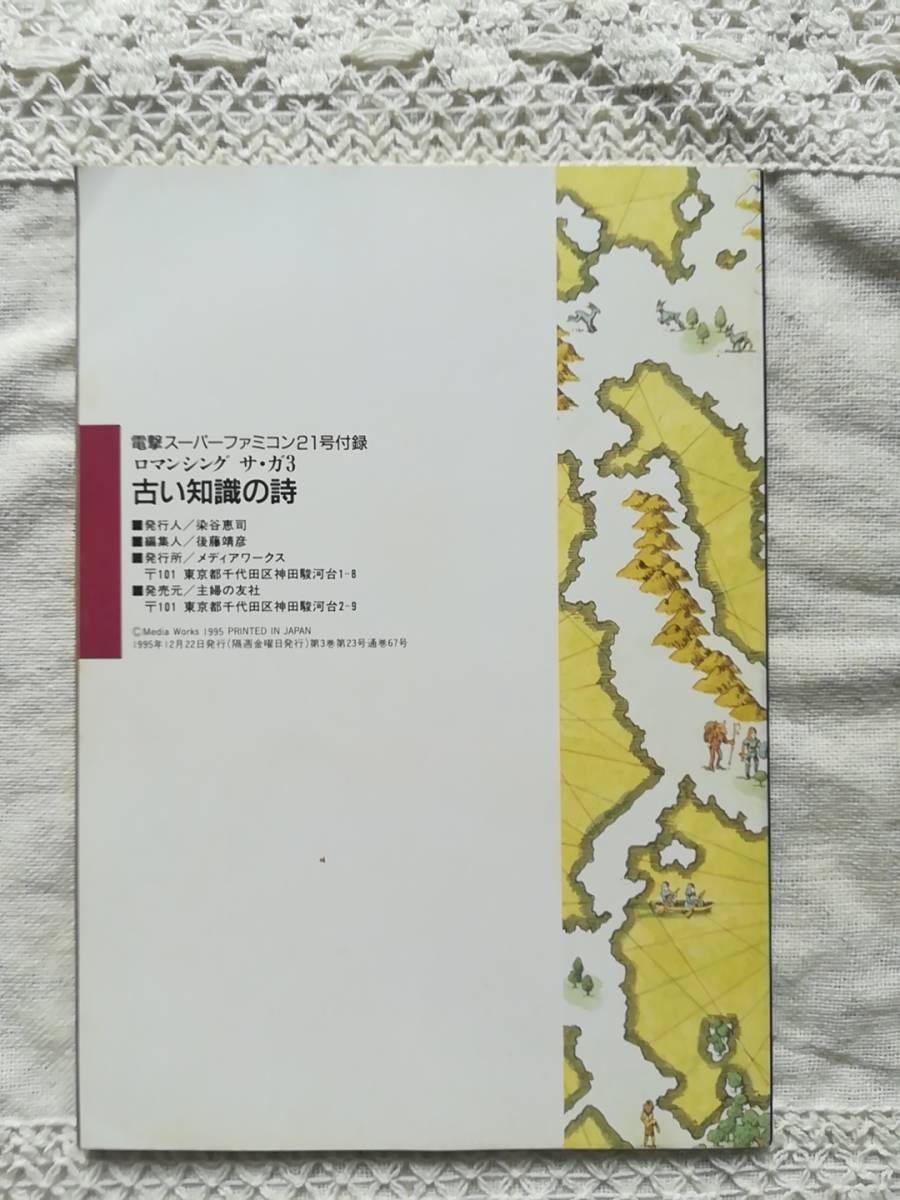 電撃スーパーファミコン 付録 ロマンシングサガ3 古い知識の詩 攻略本