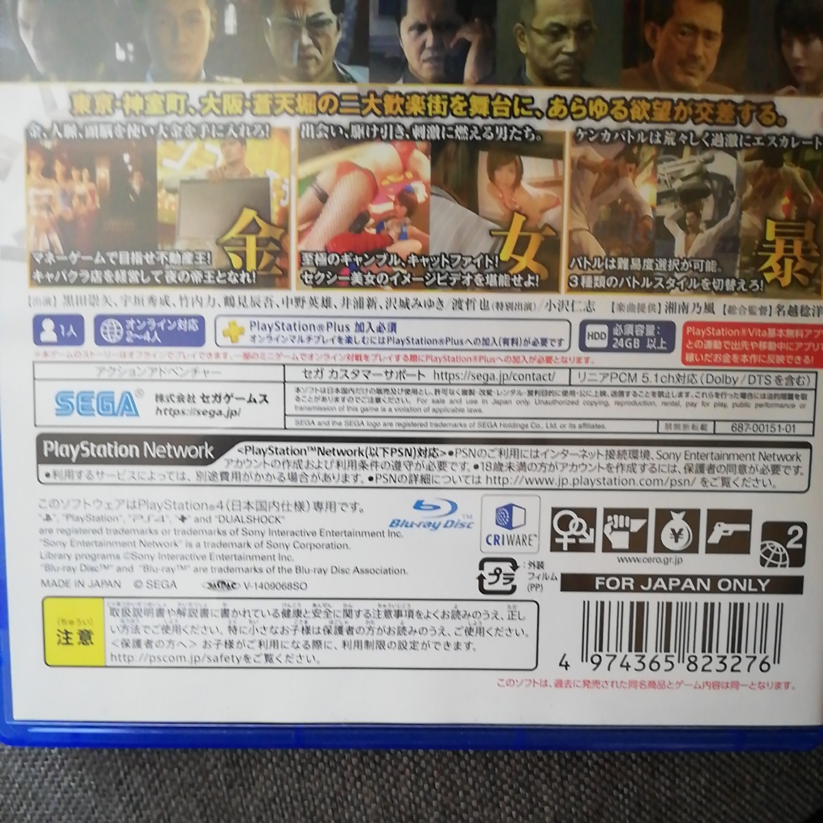 PS4 龍が如く0誓いの場所  PS4ソフト