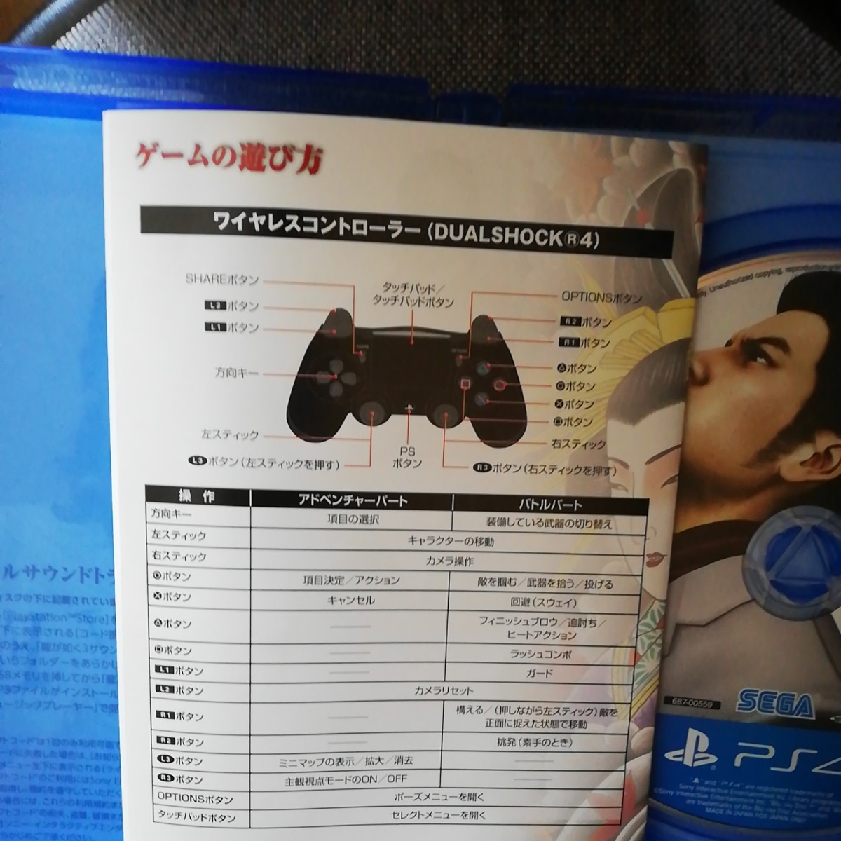 PS4 龍が如く3  PS4ソフト