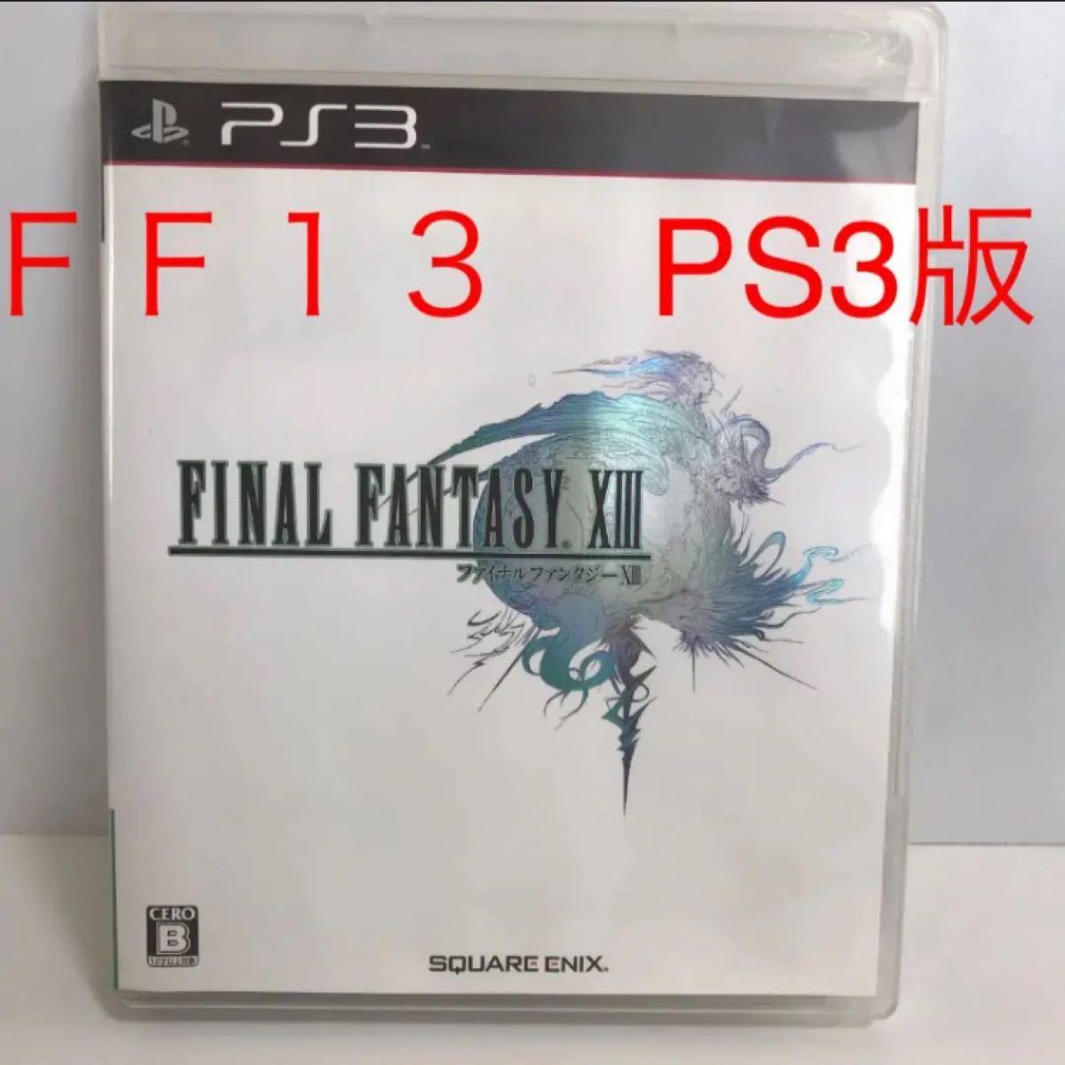 ◆期間限定セール!!ファイナルファンタジー XIII ff13 PS3 FF13