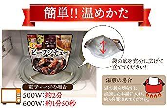 サンフーズ レンジで 簡単 シチュー スープ 4種類 12食 小袋鰹ふりかけ1袋 セット レトルト食品 常温保存_画像5