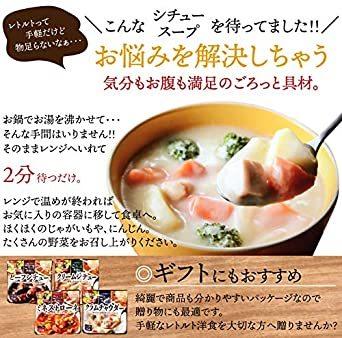 サンフーズ レンジで 簡単 シチュー スープ 4種類 12食 小袋鰹ふりかけ1袋 セット レトルト食品 常温保存_画像4