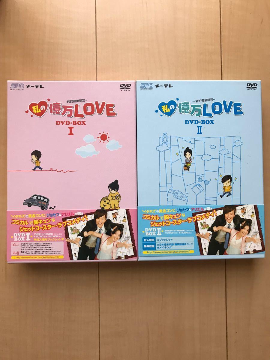 台湾ドラマ私の億万LOVE   DVD-BOX1.2アリエルリン・ジョセフチェン