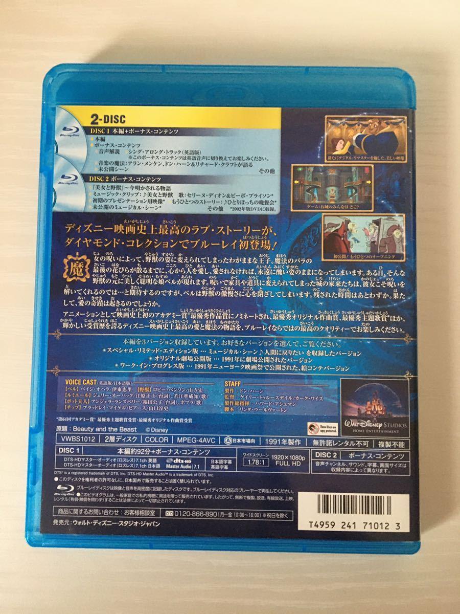 美女と野獣 ダイヤモンドコレクション Blu-ray