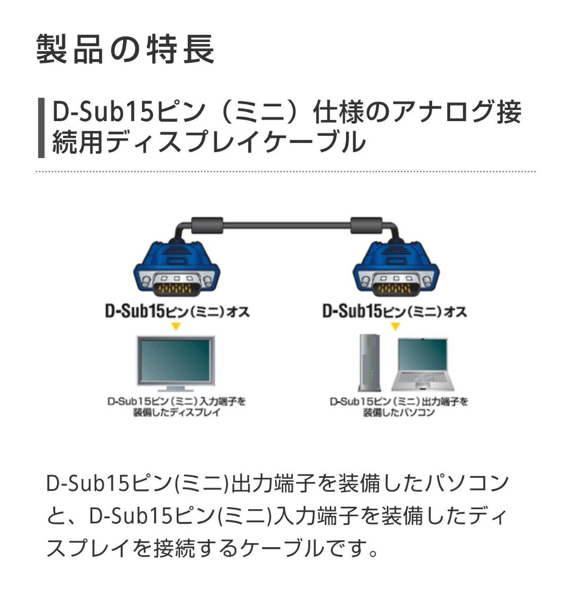 エレコム D-Sub15ピン ケーブル