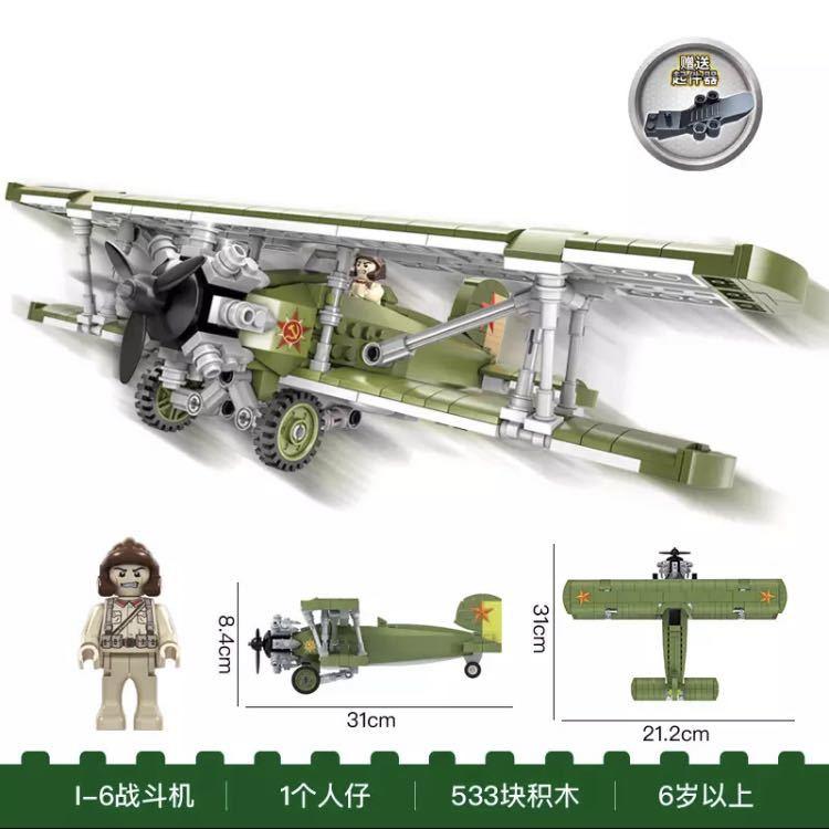 LEGO互換 ソビエトI-6 戦闘機_画像3