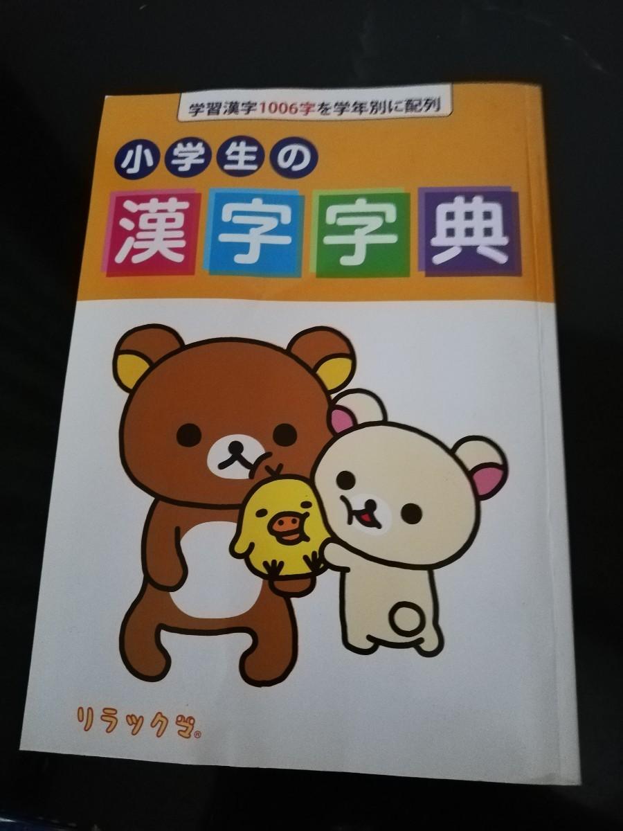 小学生の漢字字典 青葉出版
