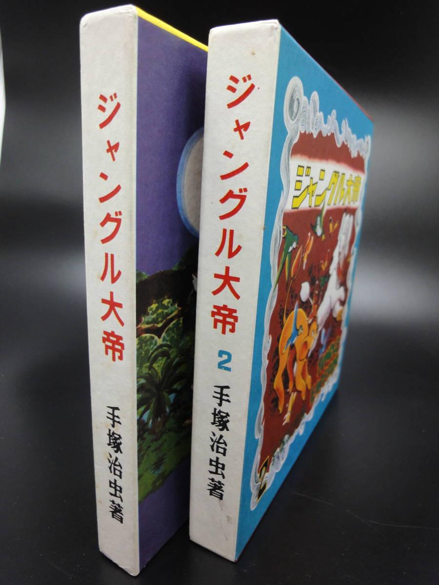 ★超レア!手塚治虫の名作「ジャングル大帝」学童社1972年復刻版/箱付き美品