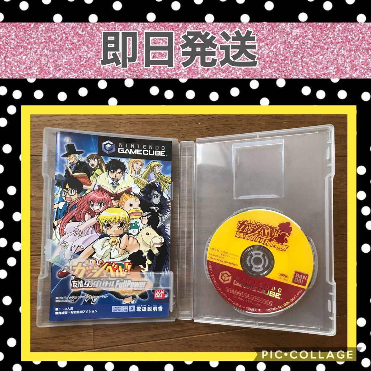 【即日発送】金色のガッシュベル友情タッグバトル 任天堂 ゲームキューブ ソフト